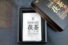 白沙溪茶厂【御品1953茯茶】