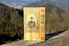 德兴泰【陶公茯】五年陈茶